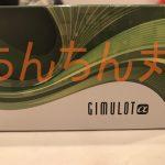 チンコ増大サプリメントのギムロットα(旧ギムリスα)を試してみた